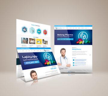 تصميم موقع ويب شركة ادوية بيلونج فارما - مواقع أجهزة طبية بي ديفرنت