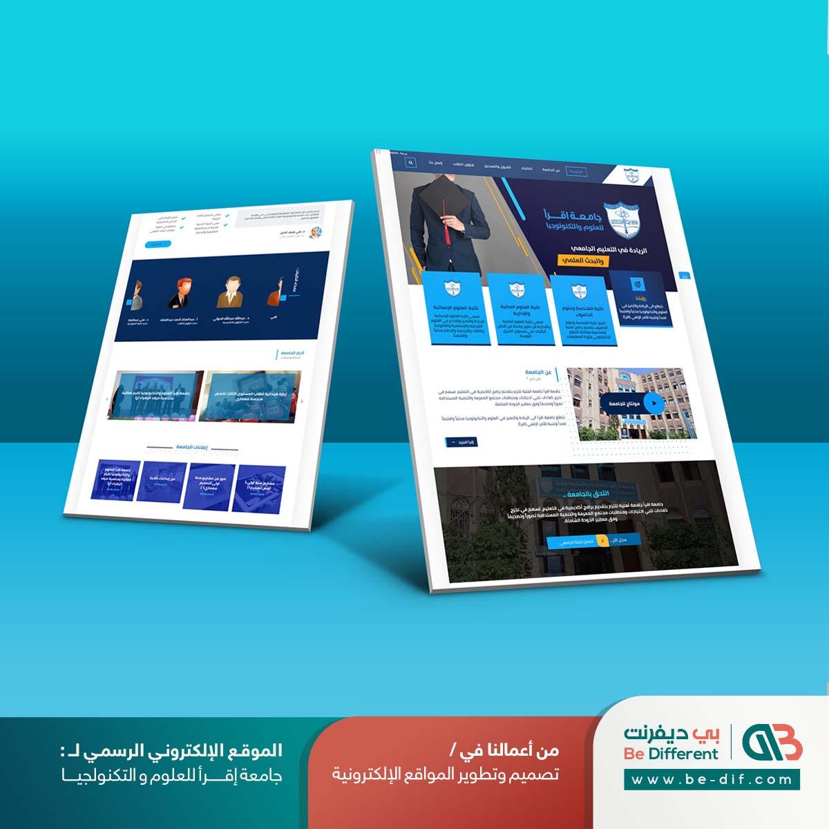 تصميم موقع الكتروني جامعة إقرأ - شركة بي ديفرنت تصميم مواقع ويب