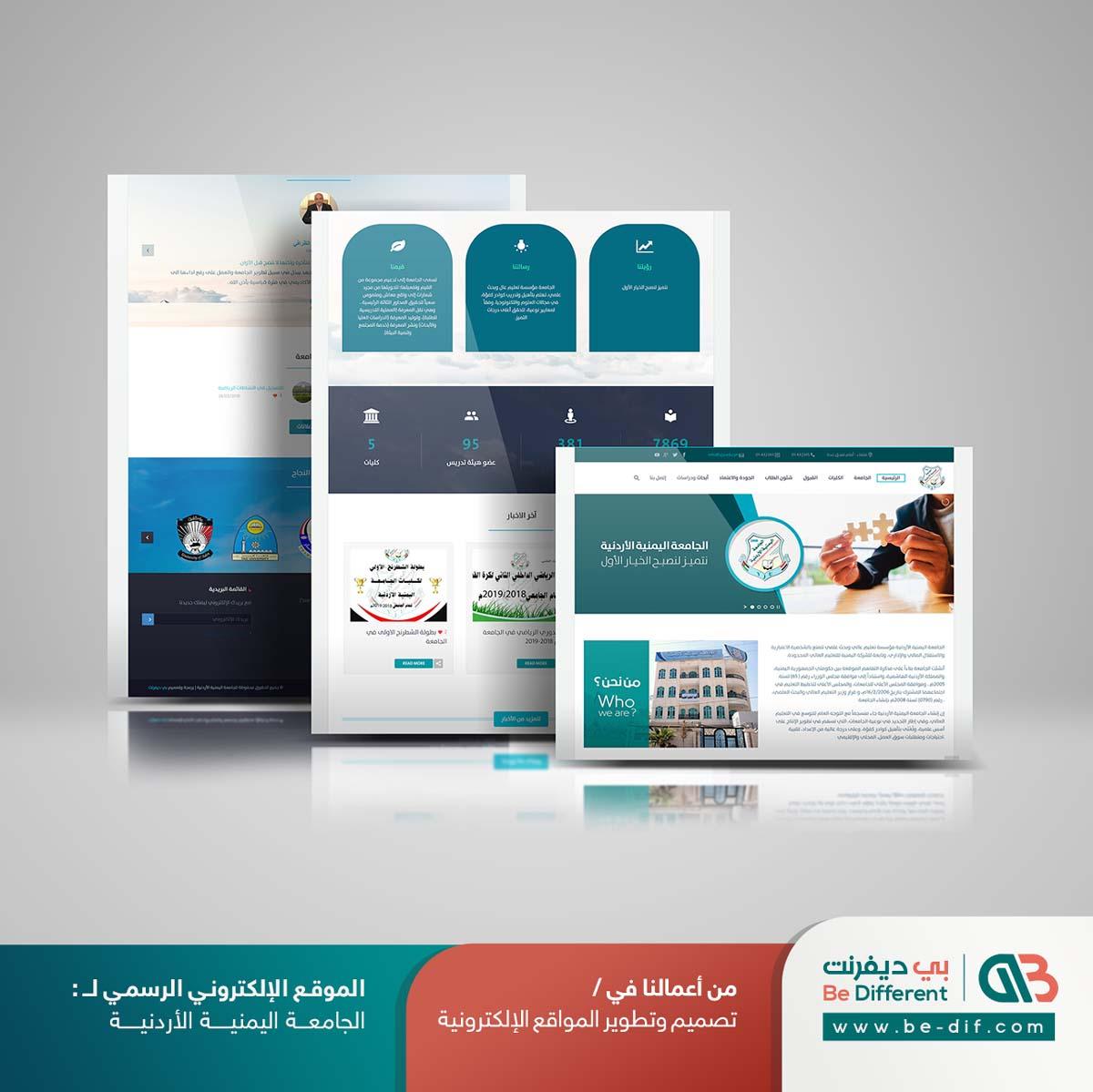 تصميم موقع جامعة اليمنية الاردنية من شركة بي ديفرنت تصميم موقع ويب - نظام التعليم الالكتروني عن بعد
