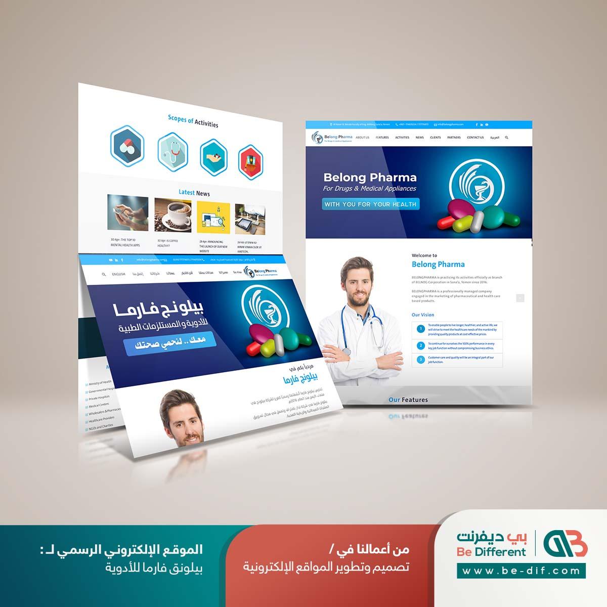 تصميم موقع ويب شركة أدوية بيلونج فارما - مواقع مستحضرات طبية و مستلزمات صحية بي ديفرنت