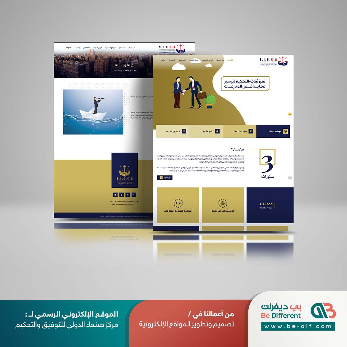 صميم موقع الكتروني مركز صنعاء الدولي - شركة بي ديفرنت تصميم مواقع انترنت مركز تحكيم دولي الرياض ابوظبي