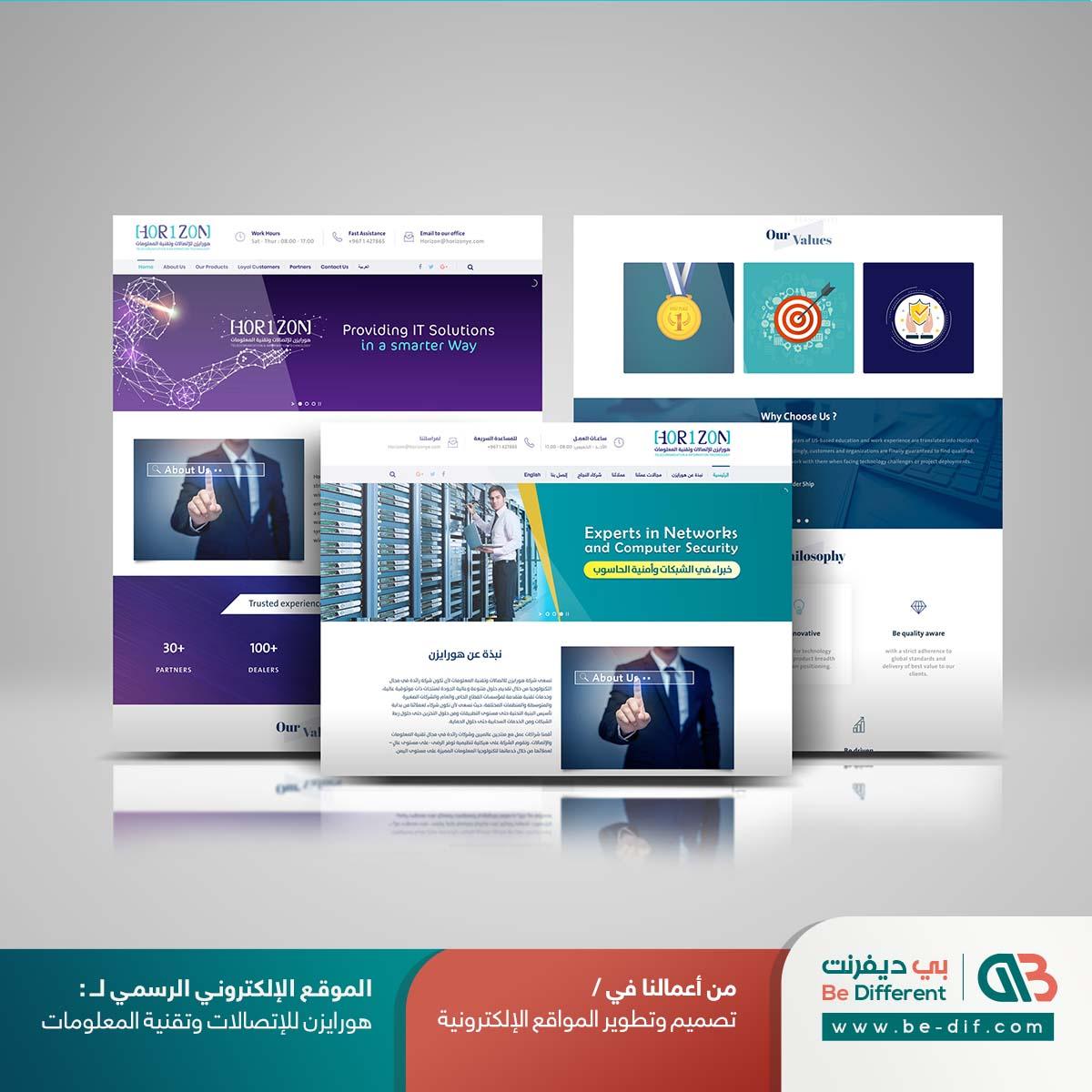 تصميم موقع ويب شركة هورايزون لتقنية المعلومات - بي ديفرنت تصاميم متاجر الكترونية