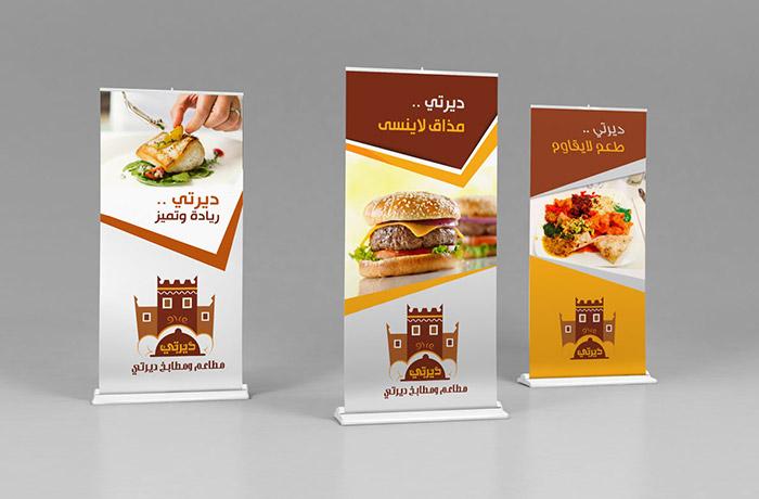 تصميم ستاندات مطاعم ديرتي السعودية