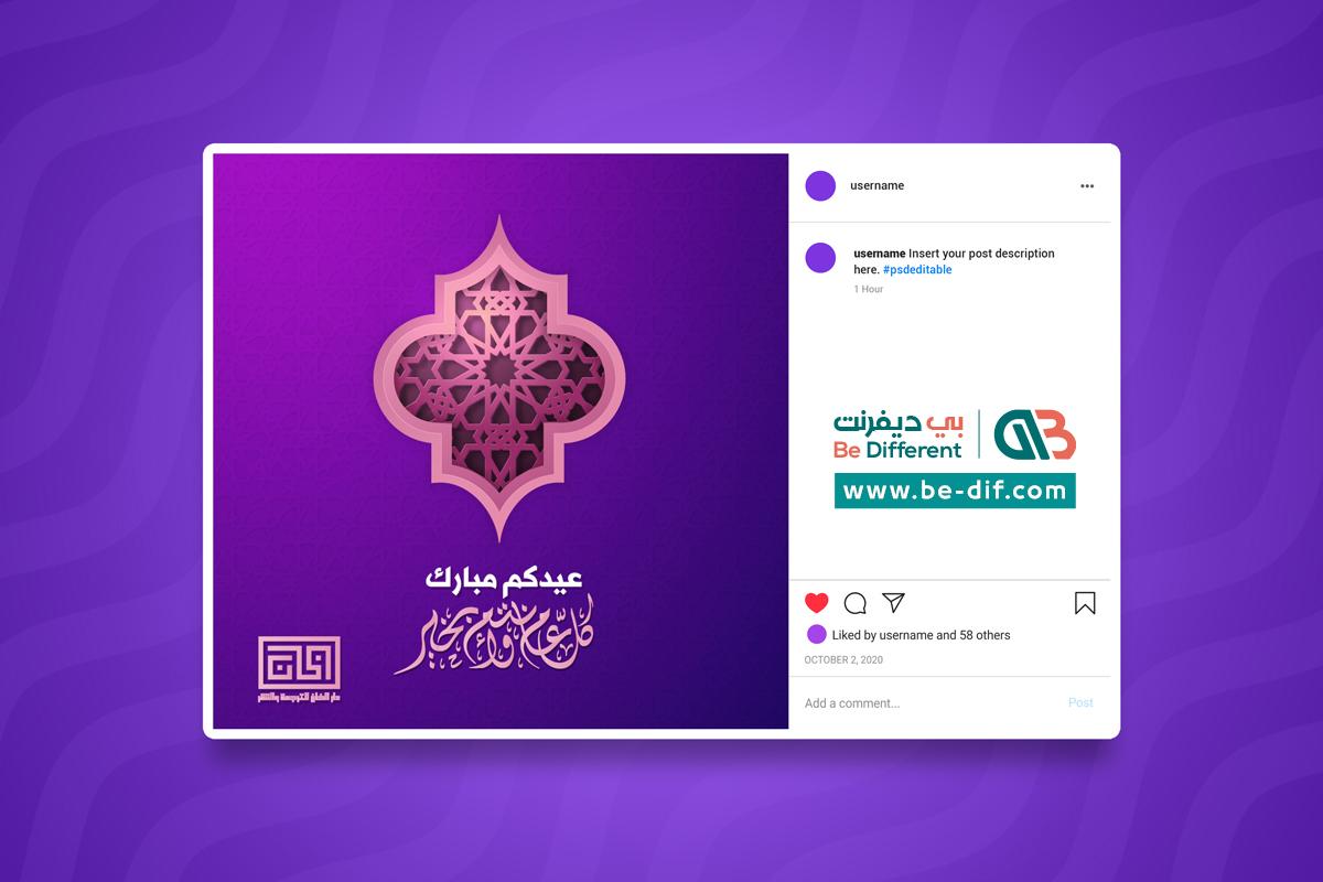 تصاميم تهنئة العيد انستجرام الكويت افضل شركة تسويق الكتروني فيسبوك بي ديفرنت للخدمات التقنية