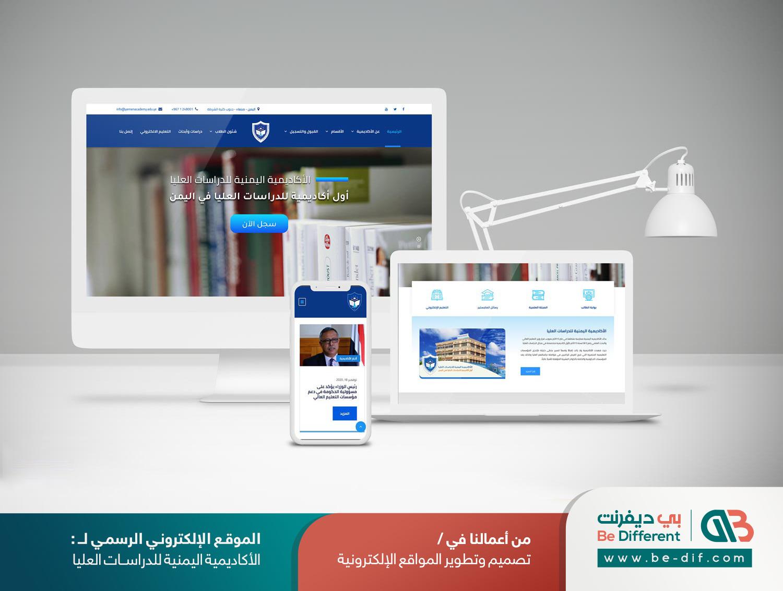 تصميم موقع جامعة الاكاديمية اليمنية من شركة بي ديفرنت تصميم مواقع ويب - نظام التعليم الالكتروني عن بعد