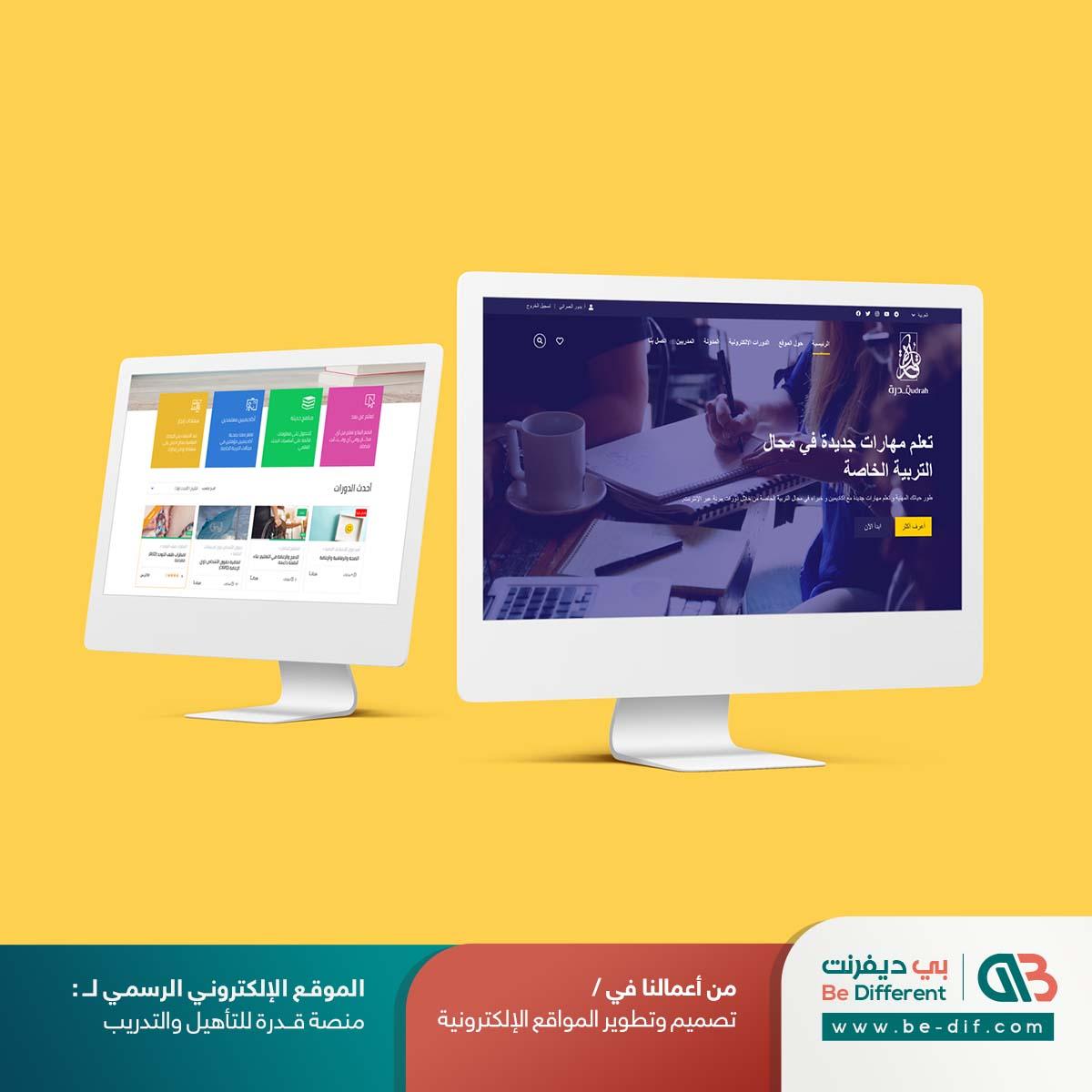 منصة قدره اكاديمي موقع تعليم عن بعد - بي ديفرنت تصميم مواقع الكترونية