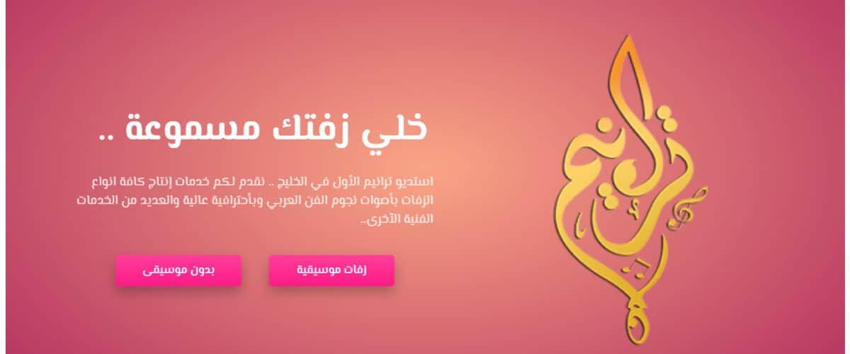 تصميم مواقع الكترونية بي دفرنت موقع ترانيم