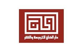 دار الخان للترجمة والنشر - الكويت