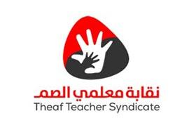 نقابة معلمي الصم