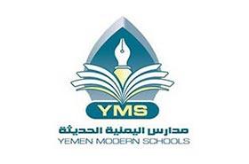 مدارس اليمينة الحديثة